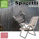 フィアム (FIAM) スパゲッティチェア(Spagetti) リクライニングチェア Spagetti 送料無料