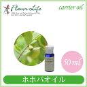 フレーバーライフ FlavorLife ホホバオイル 50ml 00450【あす楽対応】