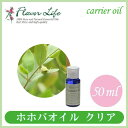 フレーバーライフ FlavorLife ホホバオイル(クリア) 50ml 00454