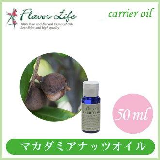 體味人生 FlavorLife 澳洲堅果油 50 毫升 00466
