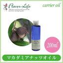 フレーバーライフ FlavorLife マカダミアナッツオイル 200ml 00467