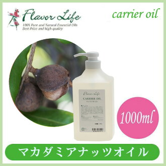 體味人生 FlavorLife 澳洲堅果油 1000 毫升 00468