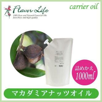 體味人生 FlavorLife 澳洲堅果油 1000 毫升筆芯更換 00469