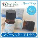 フレーバーライフ Flavor Life クイーンメリー Queen Mary オーガニックエッセンシャルオイル シダーウッド・アトラス 5ml 00614
