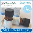フレーバーライフ Flavor Life クイーンメリー Queen Mary オーガニックエッセンシャルオイル ヘリクリサム(イモーテル)3ml 00842 05P27May16