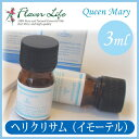 フレーバーライフ Flavor Life クイーンメリー Queen Mary オーガニックエッセンシャルオイル ヘリクリサム(イモーテル)3ml 00842
