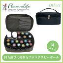 フレーバーライフ Flavor Life アロマテラピーポーチMブラック 01360【あす楽対応】