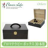 フレーバーライフ Flavor Life アロマテラピー ボックス 30本用 01367