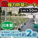 キンボシ 超強力防草シート 1m×50m 7634