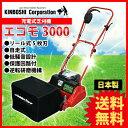 芝刈り機 キンボシ ゴールデンスター リチウムイオン電池 ECO MOWER エコモ3000 ECO-3000 充電式芝刈り機 送料無料 ランキング 入賞(芝刈機 芝)
