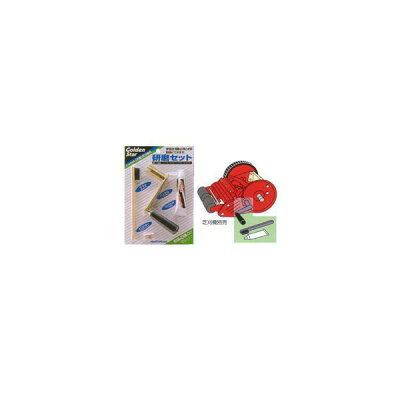 キンボシゴールデンスター手動芝刈機用研磨セット「部品」GL-100【あす楽対応】