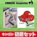 キンボシゴールデンスター手動芝刈機用研磨セット「部品」GL-100【あす楽対応】fs04gm