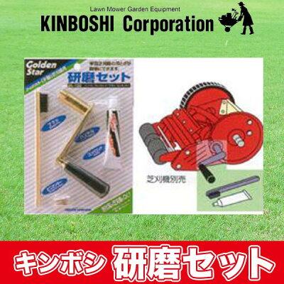 キンボシ(ゴールデンスター)手動芝刈機用研磨セットGL-100