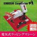 キンボシ 電気式ラッピングマシーン GL-900 送料無料