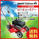 芝刈り機 キンボシ ゴールデンスター ロータリーモアー RS-4004 エンジン芝刈り機 送料無料(芝刈機 芝)