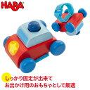 ハバ HABA バギートイ・ブーブー HA302860 知育玩具 おもちゃ 1歳 2歳 3歳 4歳 女の子 男の子 学習トイ 学習 新生児 0ヵ月 6ヵ月 12ヵ月 積み木 布おもちゃ