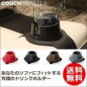 【正規品/送料無料】イギリス発 カウチコースター COUCHCOASTER ドリンクホルダー CCBLACK