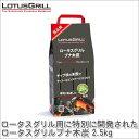 ハーフェレ HAFELE ロータスグリルブナ木炭 2.5kg LK-2500J【あす楽対応】 バーベキュー BBQ 10P03Dec16