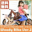 RoomClip商品情報 - HOPPL(ホップル) WOODY BIKE(ウッディバイク)Ver.2 ロッキングボードセット 木製 自転車 WDY-RB-NA-SET 送料無料