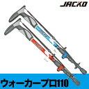JACKO(ジャッコ) ウォーカープロ 110 ブルー 12795 12796