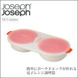 ジョセフジョセフ Joseph Joseph M-クイジーン 電子レンジ エッグポーチャー 450088