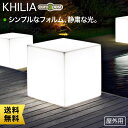 Euro 3 Plast Khilia Cube Light ユーロスリープラスト キリア プランター キューブ50・ライト付き 屋外用 ER-2517L-B