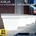 Euro 3 Plast Khilia Ikon Light ユーロスリープラスト キリア プランター イコン100・ライト付き 屋外用 ER-2542L-B