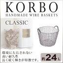 KORBO コルボ ワイヤーバスケット Classic クラシック 24 KB-001