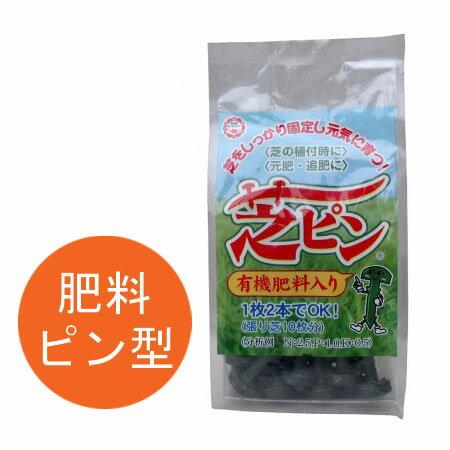 日清ガーデンメイト(株) 芝ピン120g(20本入) 4560194952654【あす楽対応】