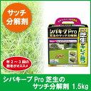 シバキープPro芝生のサッチ分解剤 1.5kg 4903471309602【あす楽対応】