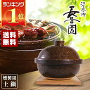 燻製器 家庭用 燻製用土鍋 長谷園 伊賀焼 卓上燻製器 いぶしぎん 小 NCT-