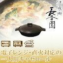 長谷園 伊賀焼 土鍋 キャセロール マイン 黒 CK-71