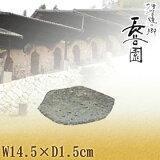 長谷園 「優」陶片 銘々皿 TH-26 10P01Mar15