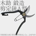 【日本製 高級刃物鋼】ニシガキ NISHIGAKI 木助 鍛造 剪定鋏(ハサミ)A型 N-221