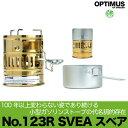 オプティマス OPTIMUS No.123R SVEA スベア 01104 送料無料