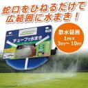 (株)タカギ 散水チューブ10m G410