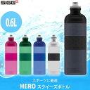 【スイスクオリティー】シグ(SIGG) ヒーロースクイーズボトル 0.6L アントラサイト 13050 13051 13052 13053 13050