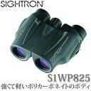 【正規輸入品】サイトロン SIGHTRON 双眼鏡 S1WP825
