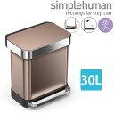 シンプルヒューマン レクタンギュラーステップカン 30L ローズゴールド シンプルヒューマン CW2032 00116 送料無料 ゴミ箱