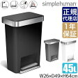 シンプルヒューマン simplehuman プラスチックレクタンギュラーステップカン 45L CW1385 CW1386 CW1387 送料無料 ダストボックス ゴミ箱