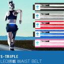 【正規品/安全対策】S-TRIPLE LED搭載 WAIST BELT ウエストベルト STS07-