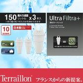 テライヨン Terraillon ウルトラフィルトラプラス Ultra Filtra+ 150L 3本セット 1本×3 「部品」 TWK954WT【あす楽対応】