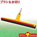 ウルフガルテン WOLF Garten ブラシ&水切り Squeegee BW45M