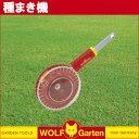 ウルフガルテン WOLF Garten 種まき機 Seed sower EA-M【あす楽対応】