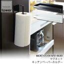 マグネットキッチンペーパーホルダー タワー ホワイト 7127 ブラック 7128 山崎実業