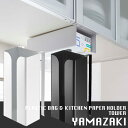 ポリ袋&キッチンペーパーホルダー タワー ホワイト 7511 ブラック 7512 山崎実業