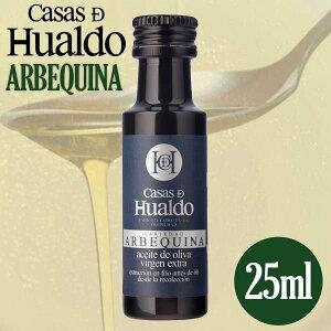 最高級オリーブオイル カサス・デ・ウアルド アルベキーナ Casas D Huald Arbequina 25ml【あす楽対応】