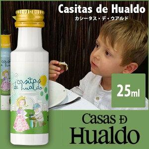 最高級オリーブオイル エキストラヴァージン Casitas de Hualdo カシータス・デ・ウアルド 25ml【あす楽対応】