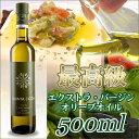 最高級オリーブオイル キンタ・ド・コア Quinta do Coa 500ml【acrk11】【あす楽対応】
