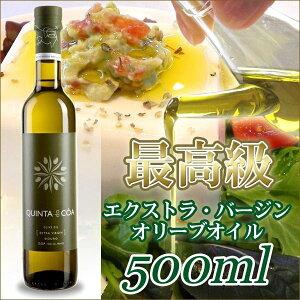 最高級オリーブオイル キンタ・ド・コア Quinta do Coa 500ml【あす楽対応】【acrk11】